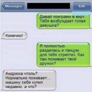 ВИРТ С «ЖЕНОЙ»